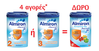 almiron-loyalty-17-products
